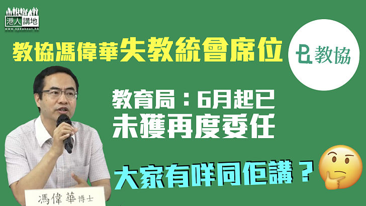 【剷除毒瘤】教協馮偉華失教統會席位 教育局:6月起未獲再度委任