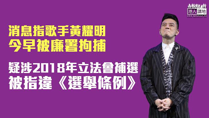 【廉署拉人】歌手黃耀明今早被廉署拘捕 疑涉2018年立法會補選