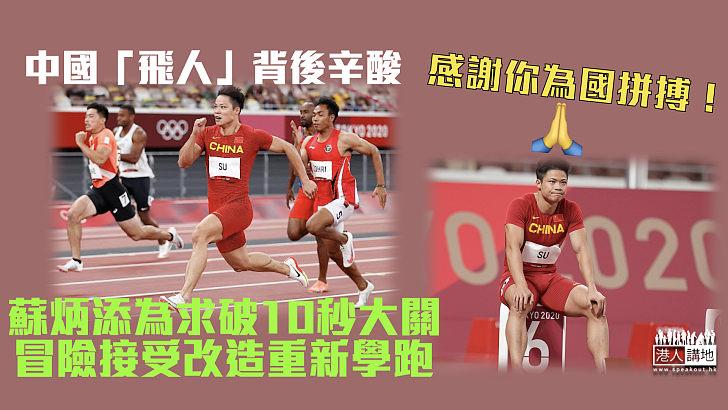 【創造歷史】中國「飛人」蘇炳添為求突破10秒大關 冒險接受改造重新學跑