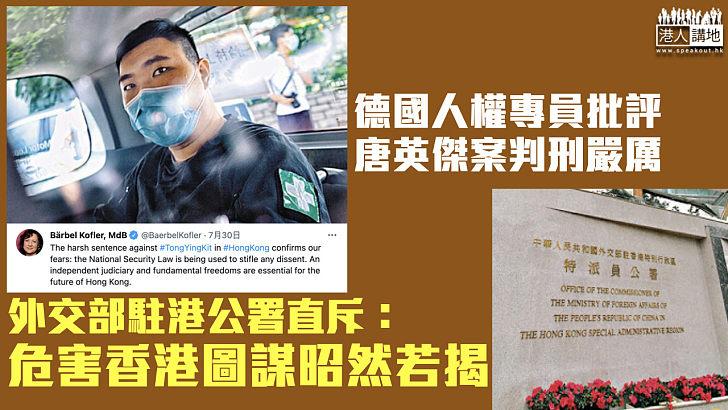 【港區國安法】德國人權專員指唐英傑案判刑嚴厲 外交部駐港公署斥危害香港圖謀昭然若揭