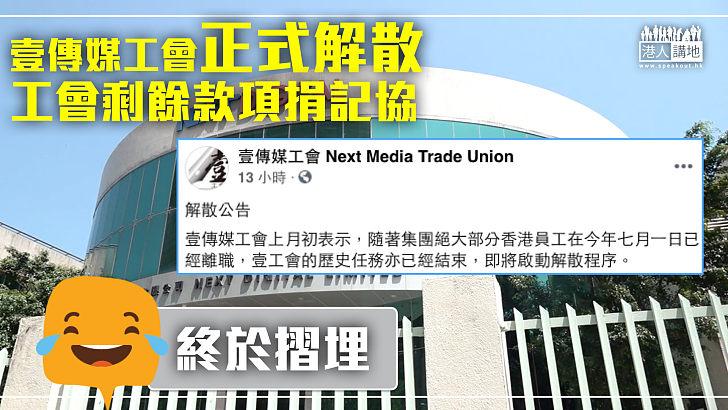 【終於解散】壹傳媒工會宣布解散 剩餘款項捐記協