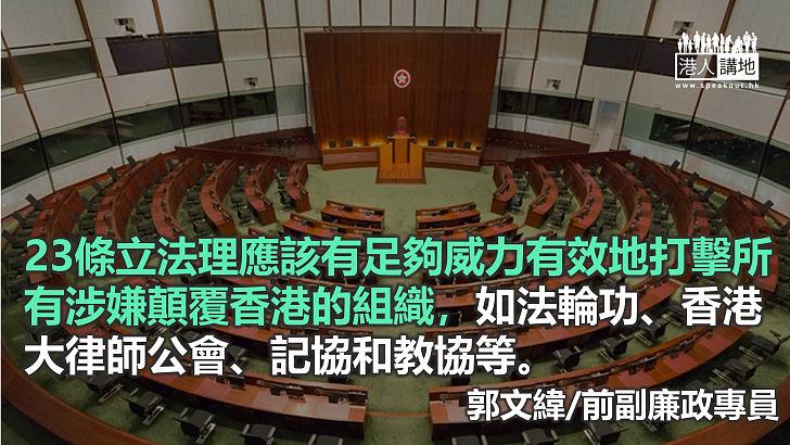 基本法23條立法應借鏡外國嚴厲法典