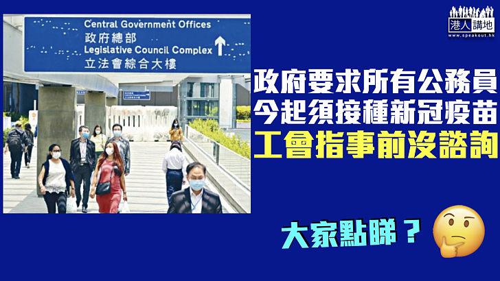 【新冠疫苗】政府要求所有公務員今起須接種疫苗  工會指事前沒諮詢