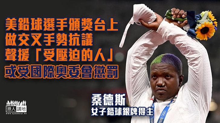 【政治訴求】美鉛球選手頒獎台上做交叉手勢抗議 或受國際奧委會懲罰