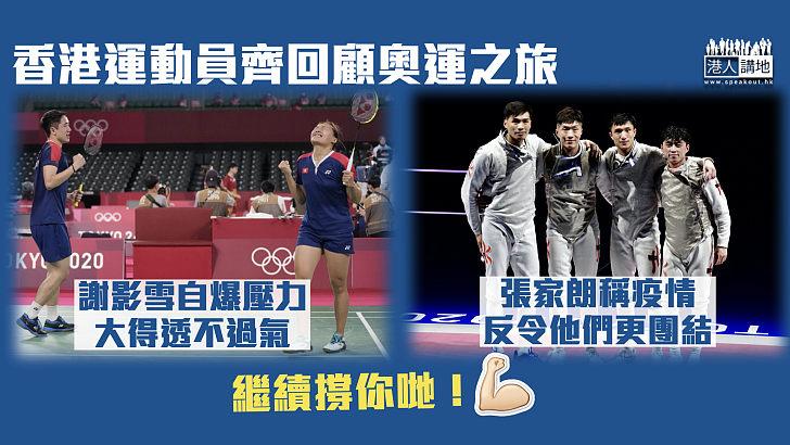 【為港爭光】香港運動員齊回顧奧運之旅  感謝拍檔、教練及支持者
