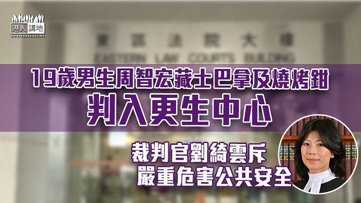 【反修例風波】19歲男生藏士巴拿及燒烤鉗 判入更生中心
