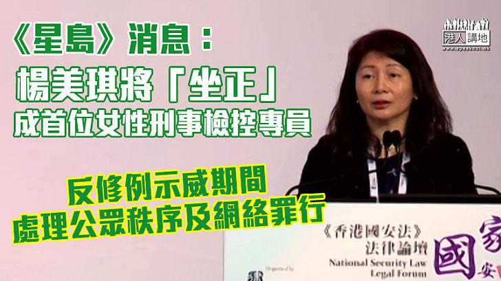 【人事調動】《星島》:楊美琪將「坐正」做「一姐」 成首名女性刑事檢控專員