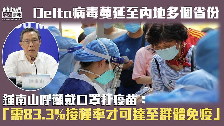 【齊心抗疫】Delta病毒蔓延至內地多個省份 鍾南山:需83.3%接種率才可達至群體免疫
