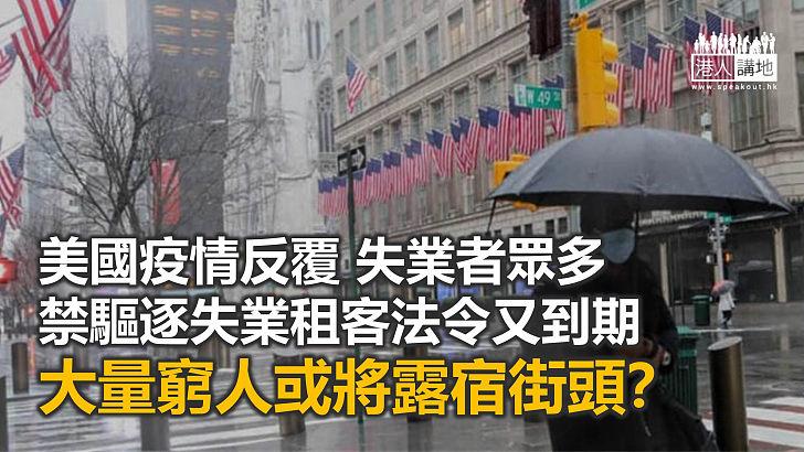【諸行無常】抗疫有講冇做 美國弱勢社群被迫瞓街