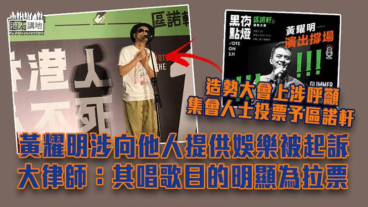 【藝人拉票】黃耀明涉向他人提供娛樂被起訴 大律師:視乎唱歌目的