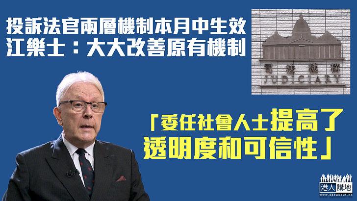 【司法改革】投訴法官兩層機制本月中生效 江樂士:大大改善原有機制、委任社會人士提高了透明度和可信性
