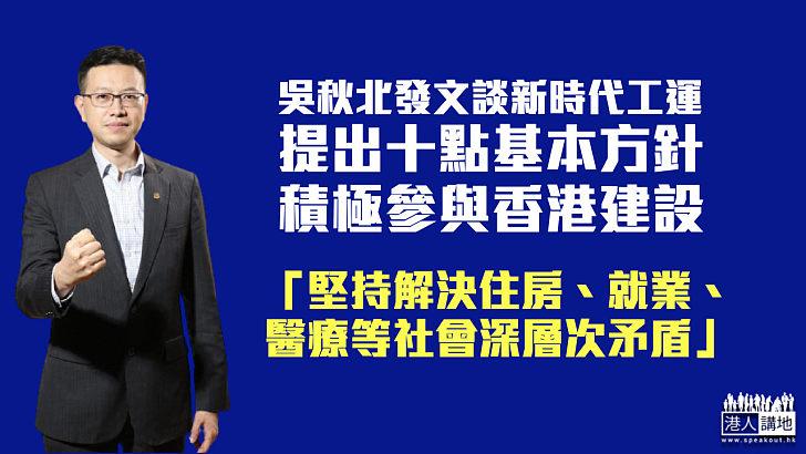 【歷史使命】吳秋北發文談新時代工運 提十點工聯人必須做到的基本方針