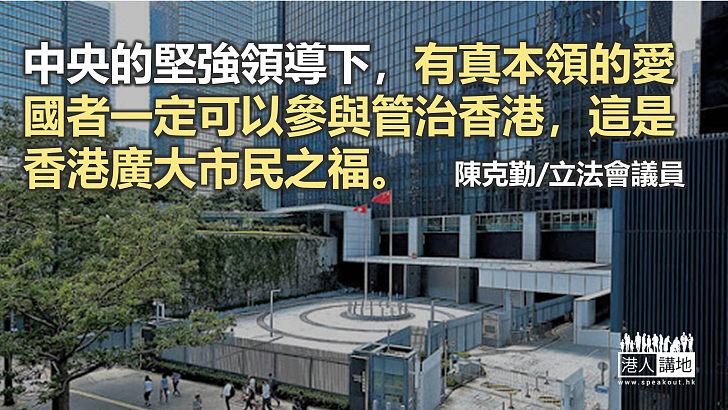 確保有真本領的堅定愛國者管治香港
