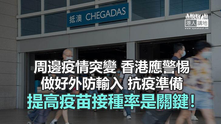【秉文觀新】周邊疫情突變 香港提高應變