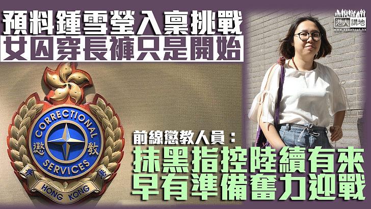 【無畏挑戰】料鍾雪瑩入稟挑戰女囚穿長褲規定只是開始 前線懲教人員:將奮力迎戰