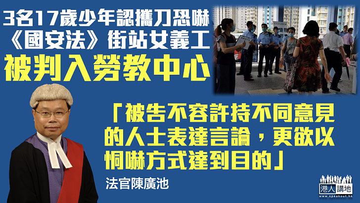 【反修例風波】3名17歲少年認攜刀恐嚇《國安法》街站女義工 被判入勞教中心