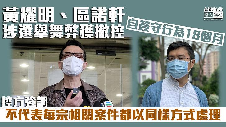 【選舉舞弊】黃耀明、區諾軒涉選舉舞弊獲撤控 自簽守行為18個月