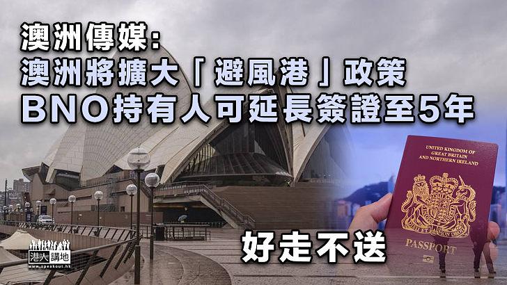 【好走不送】澳洲傳媒:澳洲將擴大「避風港」政策 BNO持有人可延長簽證至5年