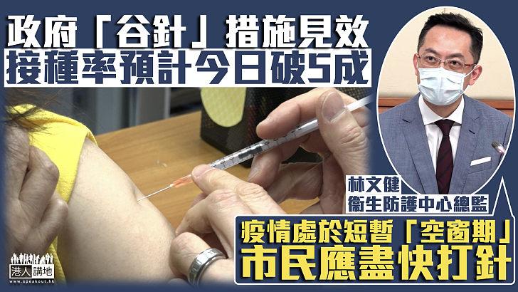 【接種疫苗】政府「谷針」措施見效 接種率料今日破5成