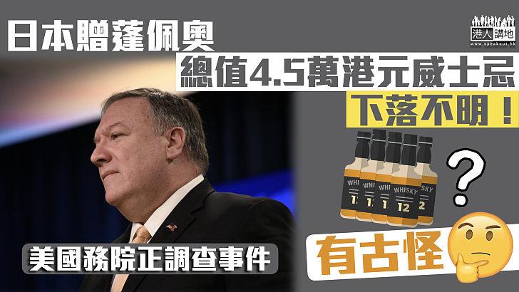 【不知所終】日本贈蓬佩奧總值4.5萬港元威士忌下落不明 美國務院調查事件