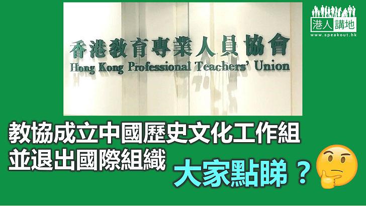 【教協跪低】教協成立中國歷史文化工作組 並退出國際教育組織