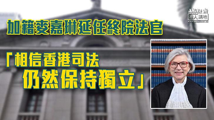 【司法獨立】延任終院法官遭抨擊  加籍麥嘉琳反駁:香港司法仍然保持獨立