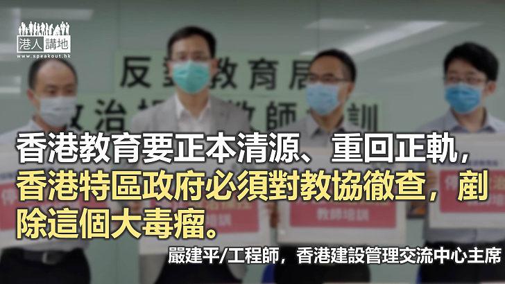 剷除教恊這個大毒瘤 為香港教育正本清