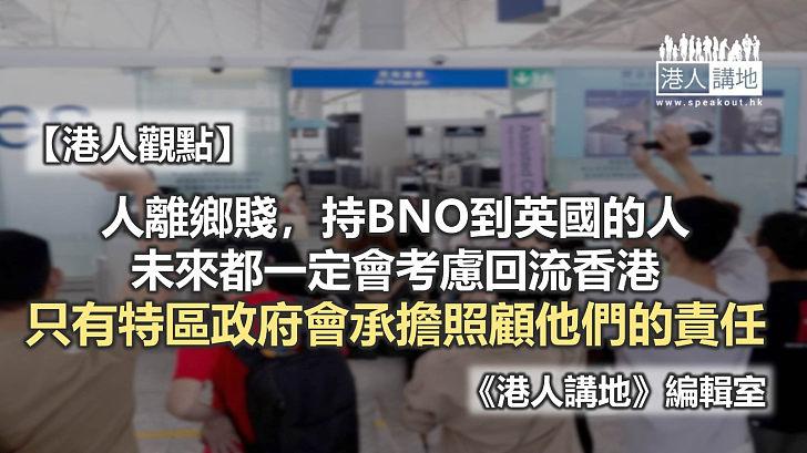 【港人觀點】BNO移英計劃——要錢不要人,你明白未?