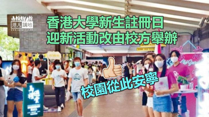 【大學迎新】香港大學新生註冊日 迎新活動改由校方舉辦 流程暢順