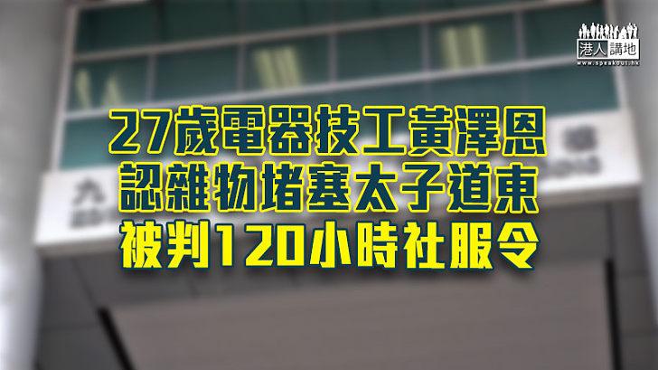 【反修例風波】認雜物堵塞太子道東 27歲電器技工被判120小時社服令