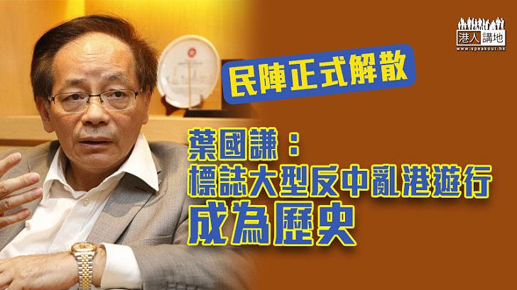【樹倒猢猻散】葉國謙:民陣解散標誌大型反中亂港遊行成為歷史