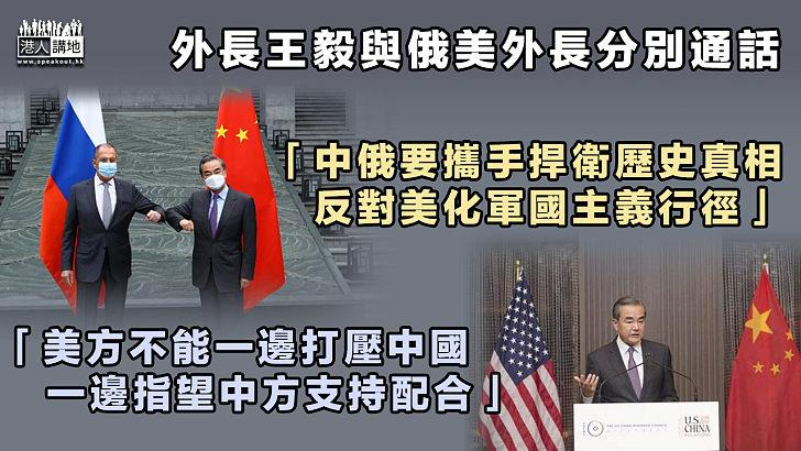 【合縱連橫】外長王毅與俄美外長分別通話 表明中方立場