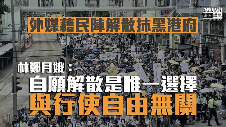 【民陣解散】林鄭月娥:自願解散是唯一選擇 與行使自由無關