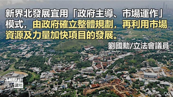 將新界北建設為香港新中心