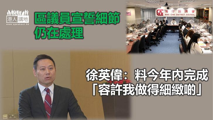 【區議員宣誓】料區議員今年內完成宣誓 徐英偉:過去一年區議會效率極低、幾近不能運作