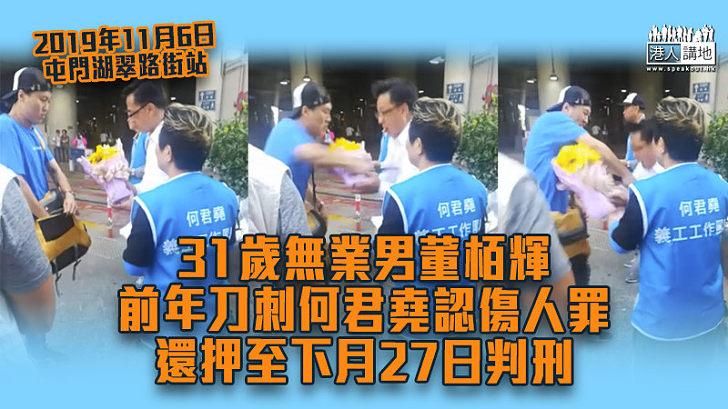 【反修例風波】31歲無業男前年刀刺何君堯認傷人罪 押後至下月27日判刑