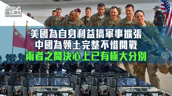 【諸行無常】解放軍演練 劍指美台勾結勢力