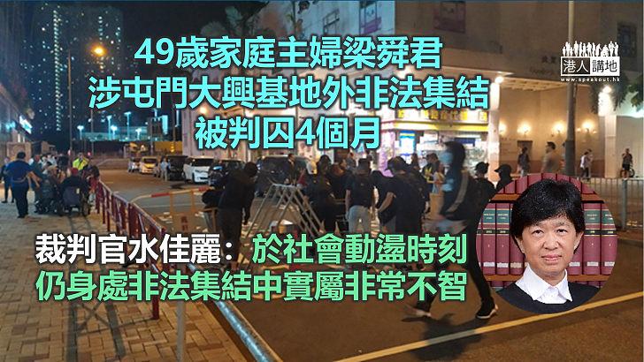 【屯門衝突】49歲家庭主婦涉屯門大興基地外非法集結、被判囚4個月 官斥聽信謠言犯案
