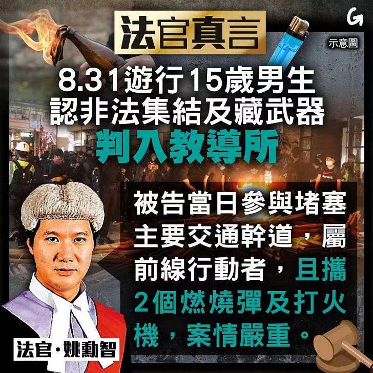 【今日網圖】法官真言:8.31遊行15歲男生 認非法集結及藏武器判入教導所