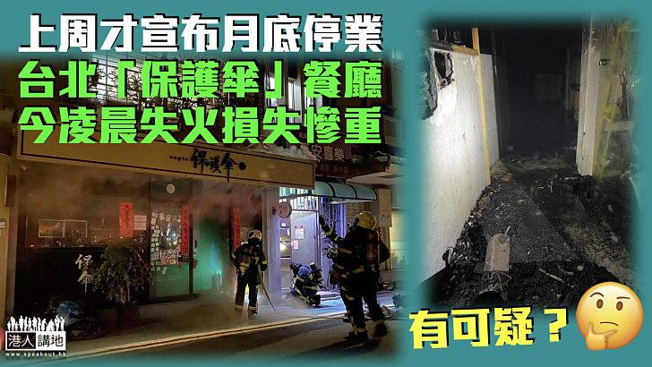 【全部報銷】上周才宣布月底停業 台北「保護傘」餐廳今凌晨失火