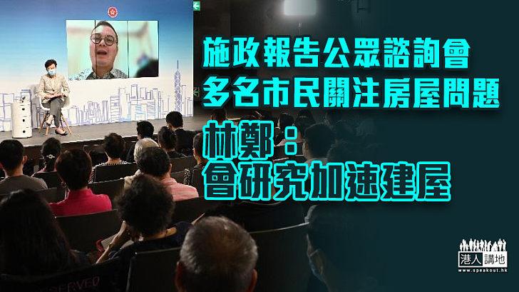 【市民心聲】市民關注的房屋問題 林鄭:將有足夠土地可用 會研究加速建屋