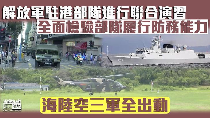 【守護家園】解放軍駐港部隊進行聯合演習 全面檢驗部隊履行防務能力