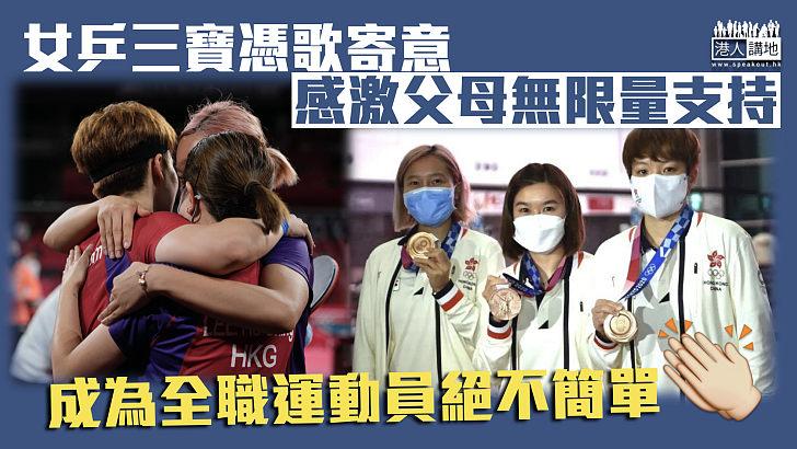 【東京奧運】 女乒三寶憑歌寄意  感激父母無限量支持