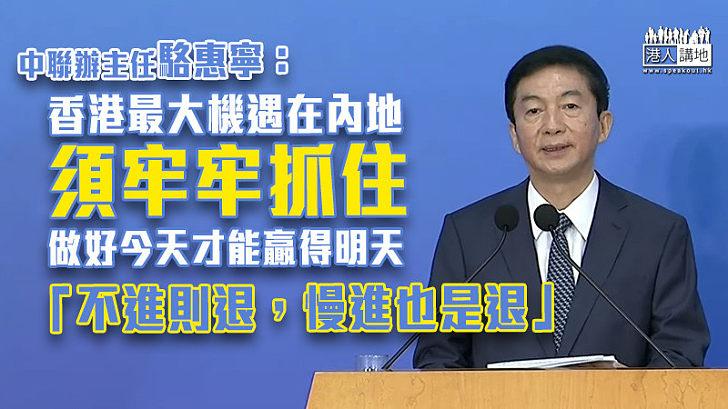 【十四五規劃】駱惠寧:香港最大機遇在內地須牢牢抓住 做好今天才能贏得明天