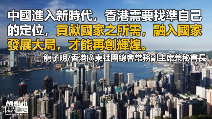 對接「十四五」規劃是香港未來發展的關鍵所在