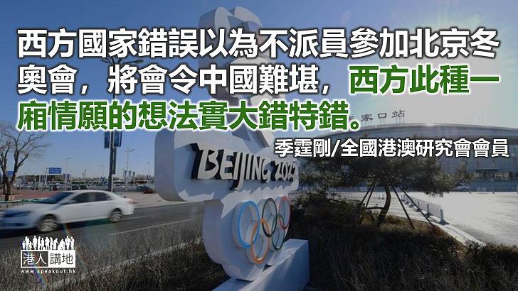 抵制2022年北京冬奧會絕不會成事