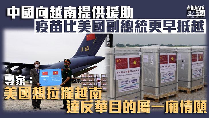 【馳援世界】中國向越南提供援助 疫苗比賀錦麗更早抵越