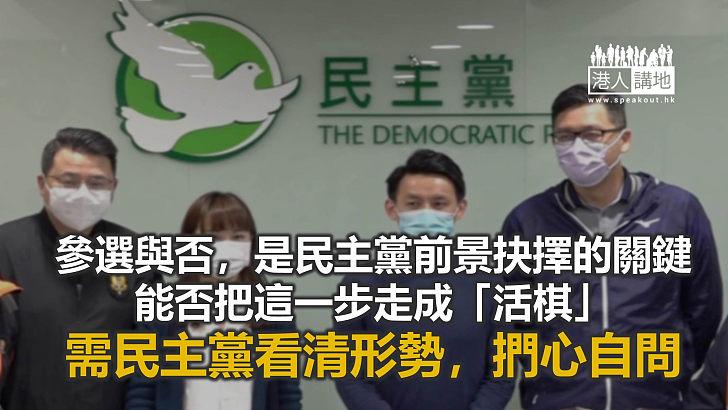 【秉文觀新】民主黨尚有一步「活棋」