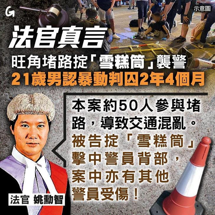 【今日網圖】法官真言:旺角堵路掟「雪糕筒」襲警21歲男認暴動判囚2年4個月