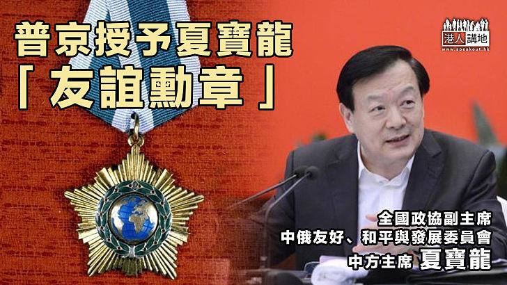 【中俄友好】普京授予夏寶龍「友誼勳章」